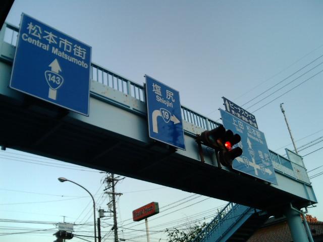 遠征ドライブin<br />  長野