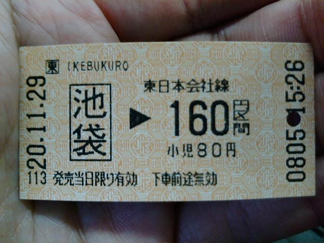 マニアック乗り鉄旅(3<br />  )