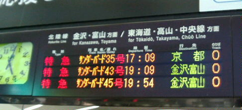 本日は京都行???